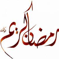 Ramadhan Kareem 1435 A.H.
