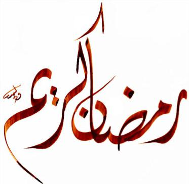 ramadan-kareem-calligraphy-5